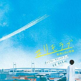 ドラマ「#リモラブ〜普通の恋は邪道〜」オリジナル・サウンドトラック [ 得田真裕 ]