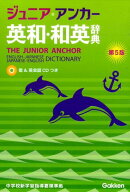ジュニア・アンカー英和・和英辞典第5版