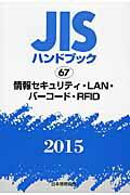 JISハンドブック(情報セキュリティ・LAN・バー)
