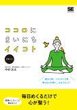 ココロにまいにちイイコト(日めくり) ([実用品] 翔泳社カレンダー)