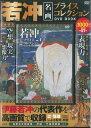 DVD>若冲名画プライスコレクションDVD BOOK