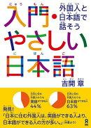 入門・やさしい日本語