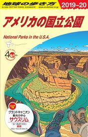 B13 地球の歩き方 アメリカの国立公園 2019〜2020 [ 地球の歩き方編集室 ]