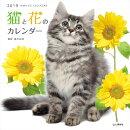 猫と花のカレンダー(2019)