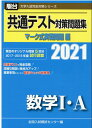 共通テスト対策問題集マーク式実戦問題編 数学1・A(2021) (駿台大学入試完全対策シリーズ) [ 全国入試模試センタ…