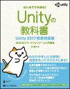 Unityの教科書 Unity 2017完全対応版 2D&3Dスマートフォンゲーム入門講座 [ 北村 愛実 ]