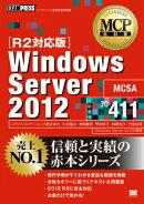 MCP教科書 Windows Server 2012(試験番号:70-411)[R2対応版]