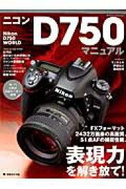 ニコンD750マニュアル FXフォーマット2432万画素の高画質、51点AF (日本カメラmook)
