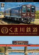 くま川鉄道 湯前線 往復 KT-500形でゆく夏の人吉盆地 4K撮影作品