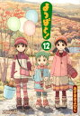 よつばと!(12) (電撃コミックス) [ あずまきよひこ ]