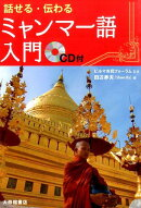 話せる・伝わる ミャンマー語入門 CD付