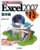 仕事がはかどる! Excel 2007の技