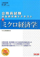 公務員試験 過去問攻略Vテキスト 8ミクロ経済学