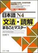 日本語N4文法・読解まるごとマスター