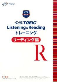 公式TOEIC Listening & Reading トレーニングリーディング [ Educational Testing ]