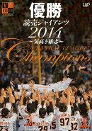 優勝 読売ジャイアンツ2014 〜気高き雄志〜