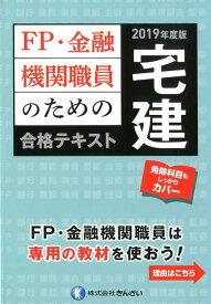 FP・金融機関職員のための宅建合格テキスト(2019年度版) [ きんざいファイナンシャル・プランナーズ・ ]