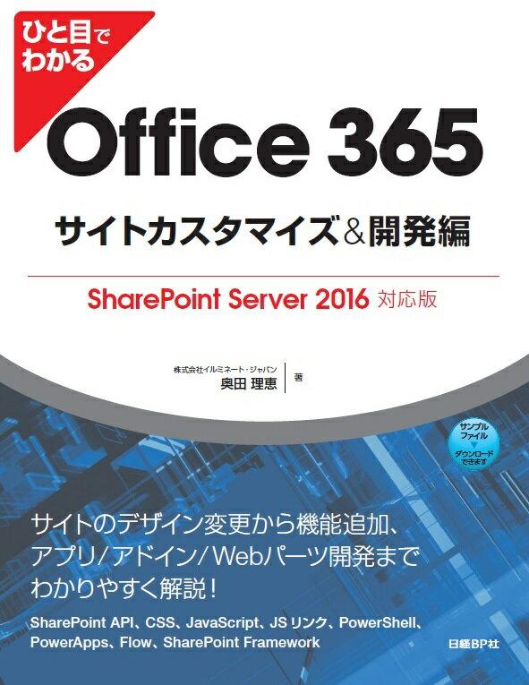 ひと目でわかるOffice 365サイトカスタマイズ&開発編 SharePoint Server 2016対応版 [ 株式会社イルミネート・ジャパン 奥田理恵 ]