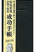 中村天風成功手帳(2015年 普及版)