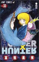 HUNTER×HUNTER(33)