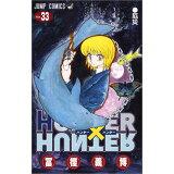 HUNTER×HUNTER(33) (ジャンプコミックス)