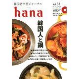 hana(Vol.33) 特集:韓国人と鍋