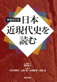 日本近現代史を読む 増補改訂版 [ 宮地正人 ]