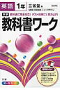 中学教科書ワーク(英語 1年) 三省堂版ニュークラウン