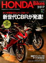 HONDA Bikes(2017) Magazine for HONDA enthus 新世代CBRが発進! (エイムック)