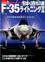 日本のステルス機F-35ライトニング2 (イカロスMOOK J Wings特別編集)