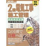 2級電気工事施工管理技術検定試験問題解説集録版(2020年版) H26~R1学科問題・解説/H22~R1実地問題・解説