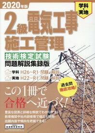 2級電気工事施工管理技術検定試験問題解説集録版(2020年版) 学科・実地 H26〜R1学科問題・解説/H22〜R1実地問題・解説
