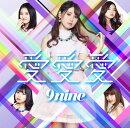 愛 愛 愛 (初回限定盤B CD+DVD)