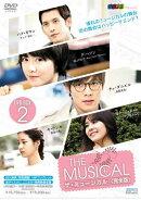 ザ・ミュージカル<完全版> DVD-BOX2