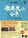 歌舞伎のいき(第2巻(「時代物・荒事」編)) (小学館DVD book)