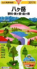 八ヶ岳(2017年版)