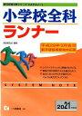 小学校全科ランナー(2021年度版) (教員採用試験シリーズシステムノート) [ 東京教友会 ]