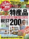 ふるさと納税最強ガイド 特産品BEST200 [ 金森 重樹 ]