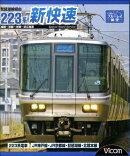 BD>琵琶湖線経由223系新快速