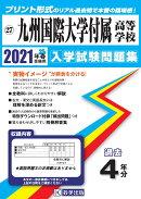 九州国際大学付属高等学校(2021年春受験用)