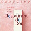 王様のレストラン オリジナル サウンドトラック [ 服部隆之 ]