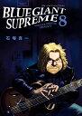 BLUE GIANT SUPREME(8) (ビッグ コミックス〔スペシャル〕) [ 石塚 真一 ]