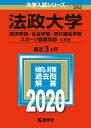 法政大学(経済学部・社会学部・現代福祉学部・スポーツ健康学部ーA方式) 2020年版;No.392 (大学入試シリーズ) [ …