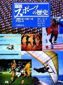 図説スポーツの歴史