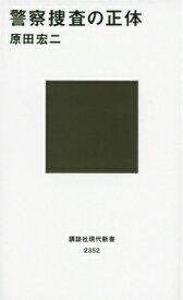 警察捜査の正体 (講談社現代新書) [ 原田 宏二 ]