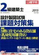 日建学院2級建築士設計製図試験課題対策集(平成27年度版)