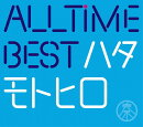 All Time Best ハタモトヒロ (初回限定盤 2CD+DVD)