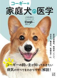 コーギー版 家庭犬の医学 [ コーギースタイル編集部 ]
