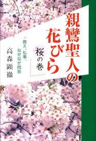 親鸞聖人の花びら(桜の巻) 教え、仏事、なぜなぜ問答 [ 高森顕徹 ]