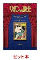 リボンの騎士《なかよしオリジナル版》復刻大全集 1-4巻セット
